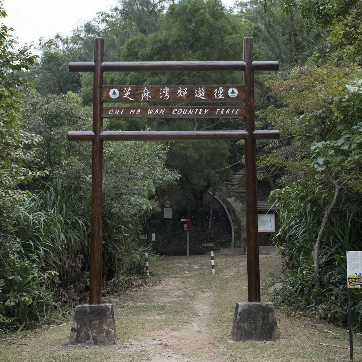 The entrance to the Chi Ma Wan Country Trail, Lantau Island, Hong Kong, China