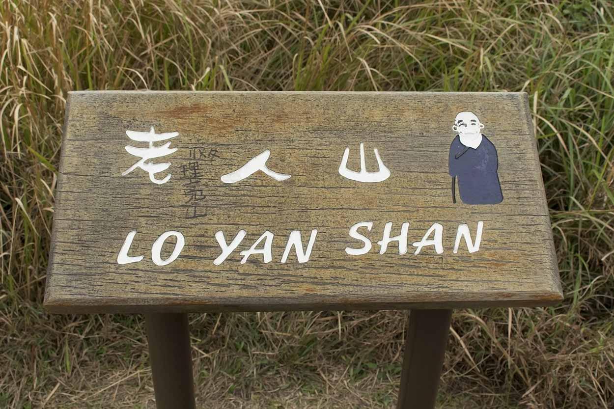 The Lo Yan Shan summit sign, Chi Ma Wan Country Trail, Lantau Island, Hong Kong, China