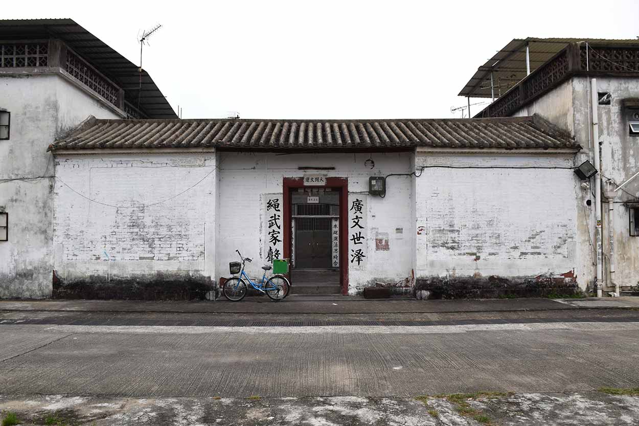 Sin Shut Study Hall, Lung Yeuk Tau Heritage Trail, Hong Kong, China